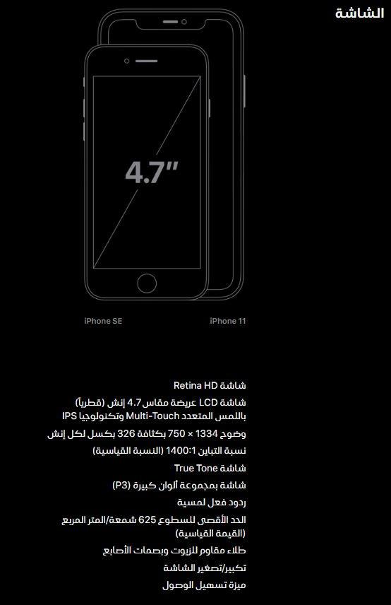 شاشة IPHONE SE 2